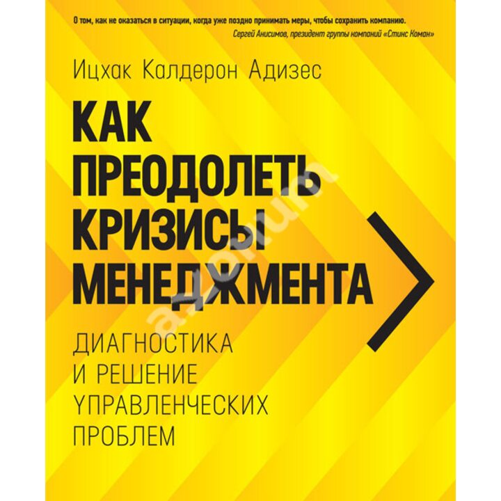 Как преодолеть кризисы менеджмента. Диагностика и решение управленческих проблем - Ицхак Калдерон Адизес (978-5-00057-380-8)