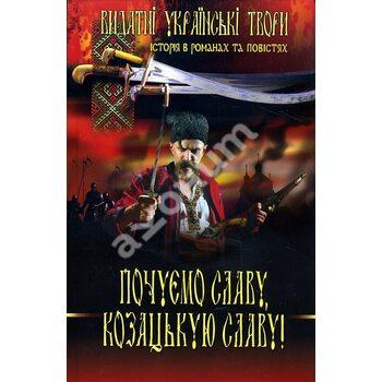 Почуємо славу , Козацький славу ! Видатні українські твори