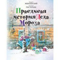Правдивая история Деда Мороза