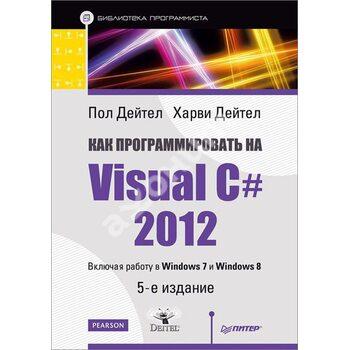Як програмувати на Visual C # 2012. Включає роботу на Windows 7 і Windows 8