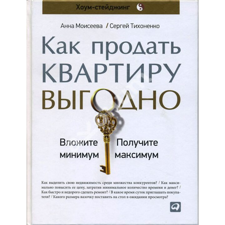 Как продать квартиру выгодно. Вложите минимум, получите максимум. Хоум-стейджинг - Анна Моисеева, Сергей Тихоненко (978-5-9614-5689-9)