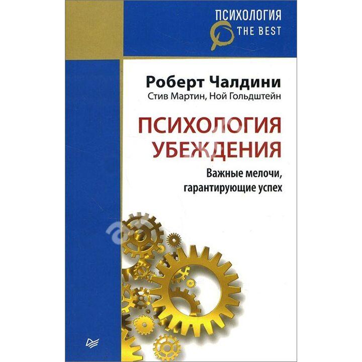 Психология убеждения. Важные мелочи, гарантирующие успех - Ной Гольдштейн, Роберт Чалдини, Стив Мартин (978-5-496-03218-6)