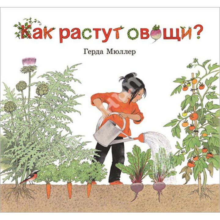 Как растут овощи? - Герда Мюллер (978-5-98124-633-3)