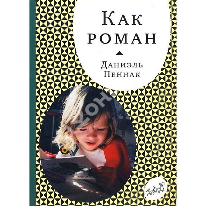 Как роман - Даниэль Пеннак (978-5-91759-490-3)