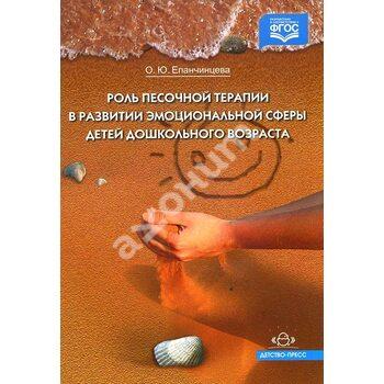 Роль пісочної терапії в розвитку емоційної сфери дітей дошкільного віку