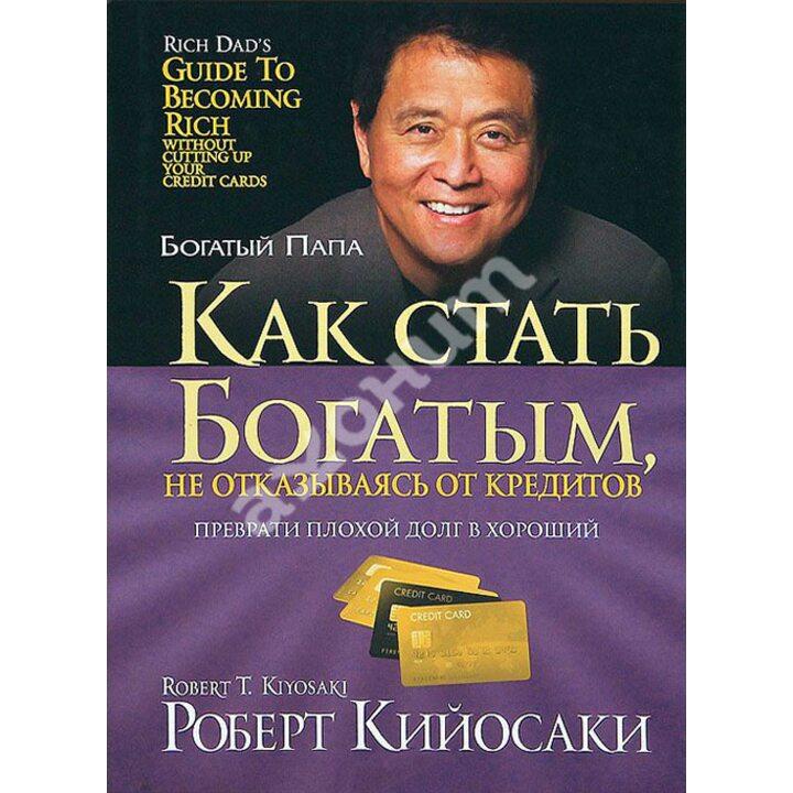 Как стать богатым, не отказываясь от кредитов - Роберт Кийосаки, Шэрон Лектер (978-985-15-1686-1)