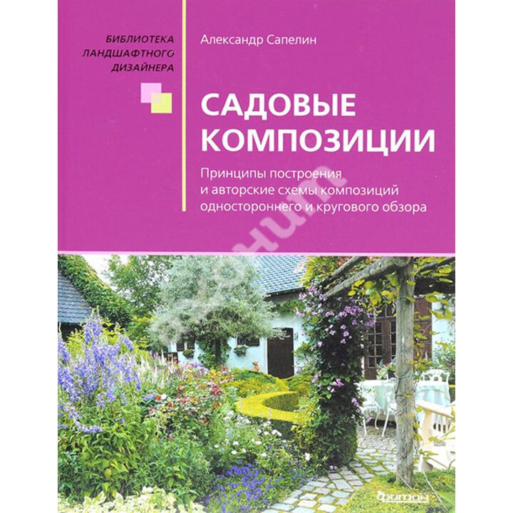 Садовые композиции - Александр Сапелин (978-5-906811-15-8)