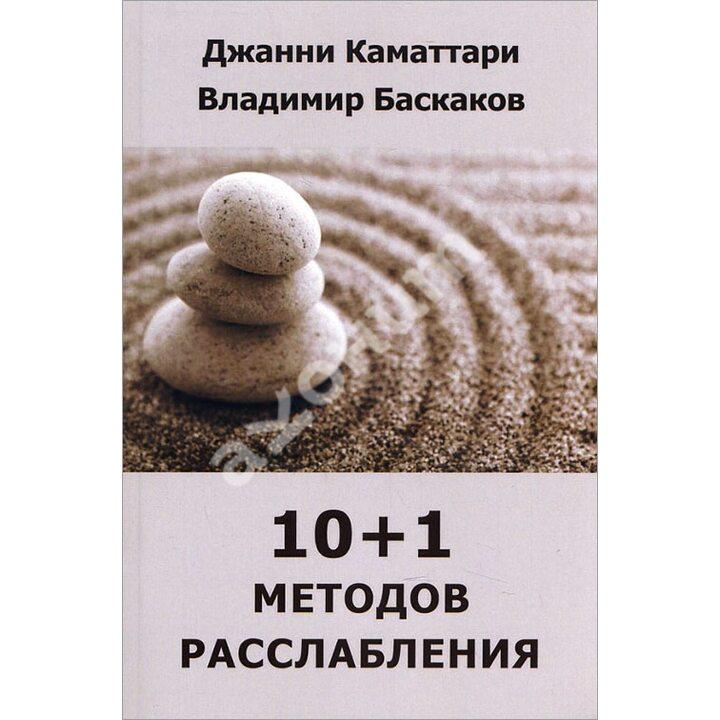 10+1 методов расслабления - Владимир Баскаков, Джанни Каматтари (978-5-88230-301-2)
