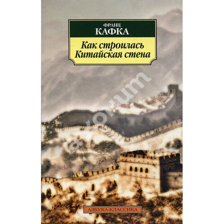 Как строилась Китайская стена - Франц Кафка (978-5-389-01885-3)