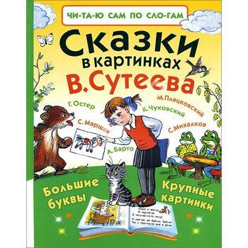 Казки в картинках В. Сутеева