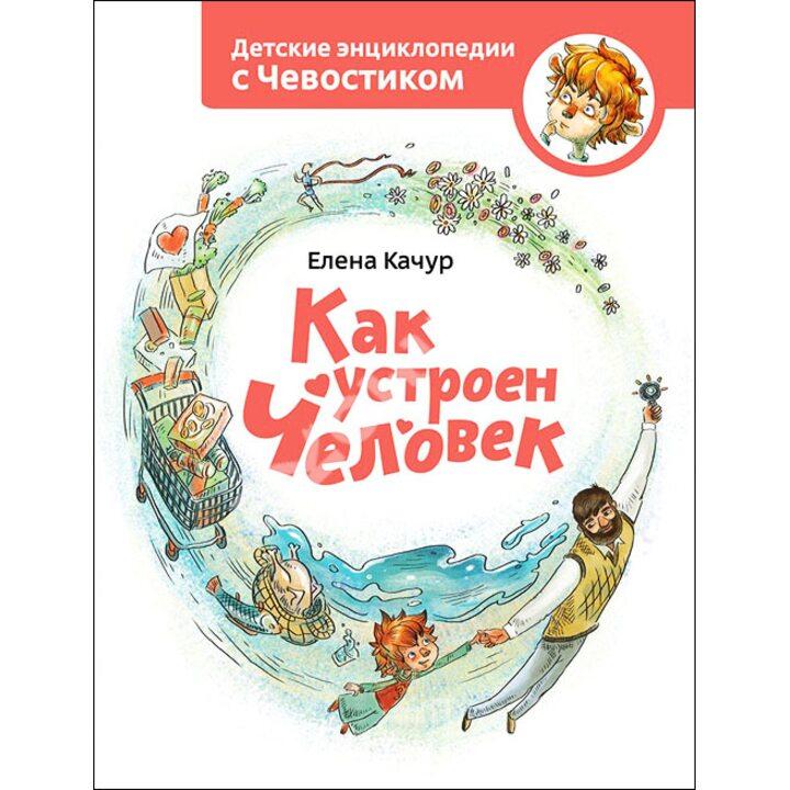 Как устроен человек - Елена Качур (978-5-00100-386-1)