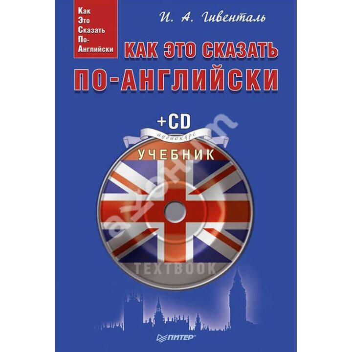 Как это сказать по-английски (+ CD с аудиокурсом) - Инна Гивенталь (978-5-496-00242-4)