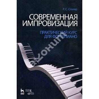 Сучасна імпровізація . Практичний курс для фортепіано