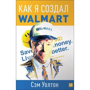 Як я створив Wal - Mart