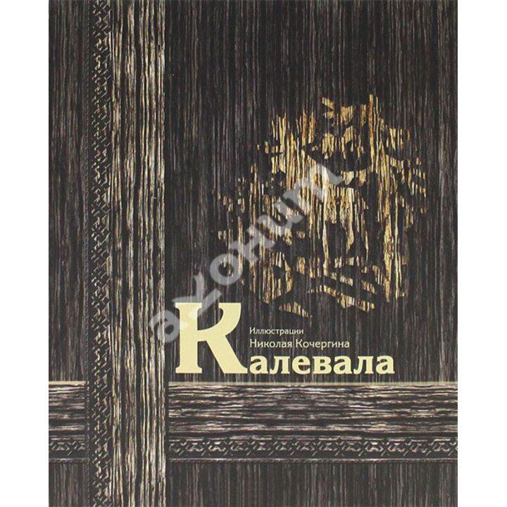 Калевала - Александра Любарская (978-5-4335-0014-3)