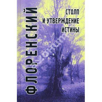 Столп и утверждение Истины. Опыт православной теодицеи в двенадцати письмах