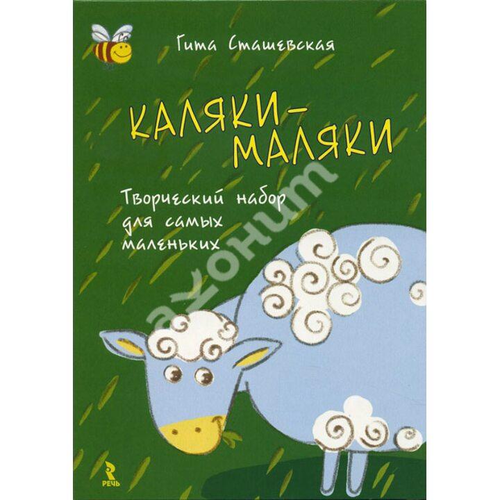 Каляки-маляки (+ маркер) - Гита Сташевская (978-5-9268-1157-2)