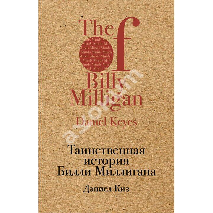 Таинственная история Билли Миллигана - Дэниел Киз (978-5-699-97329-3)
