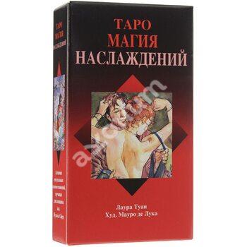 Таро Магія Насолод ( 78 карт + інструкція )
