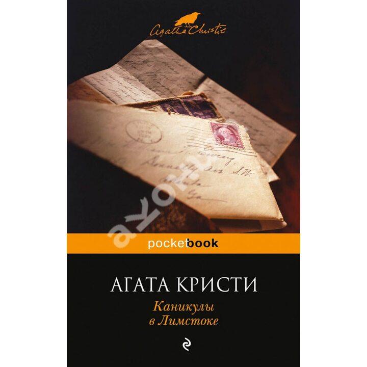 Каникулы в Лимстоке - Агата Кристи (978-5-699-68392-5)
