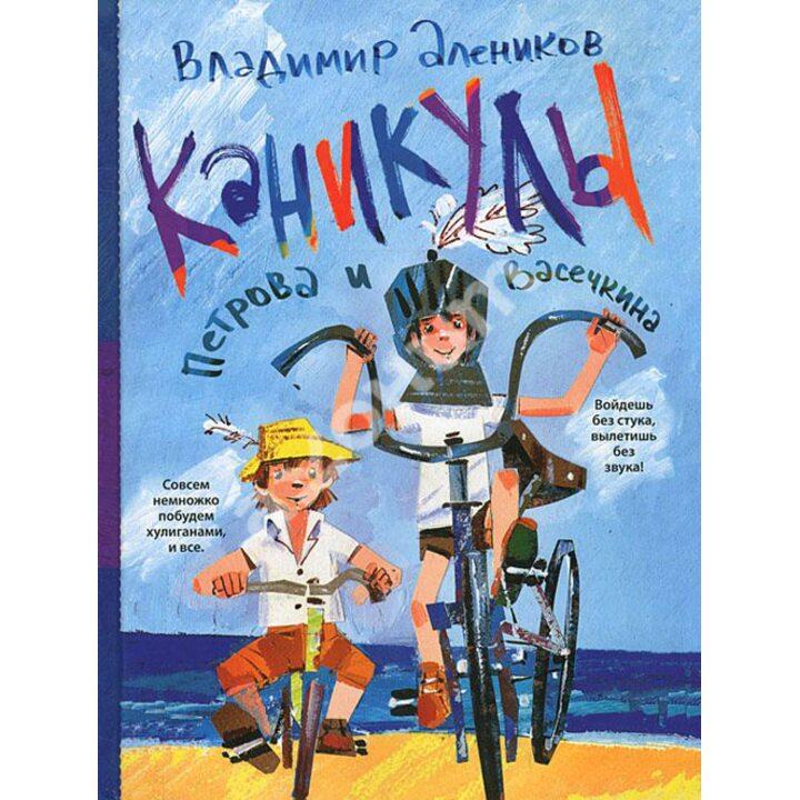 Каникулы Петрова и Васечкина - Владимир Алеников (978-5-386-08897-2)