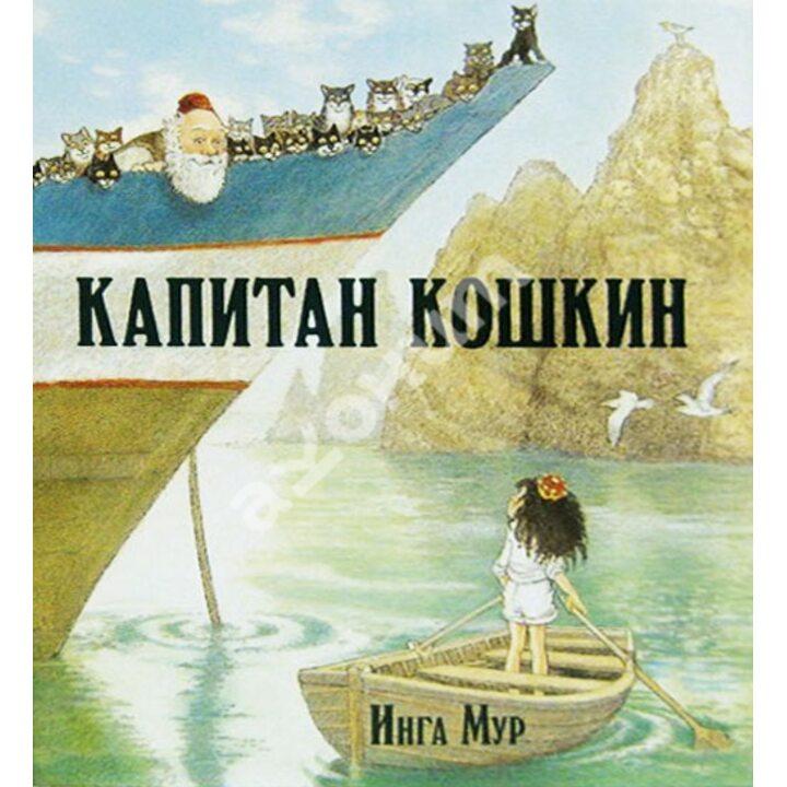 Капитан Кошкин - Инга Мур (978-5-98124-639-5)