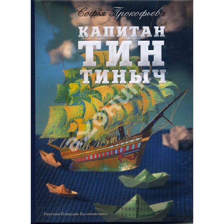 Капитан Тин Тиныч - Софья Прокофьева (978-5-9268-1488-7)