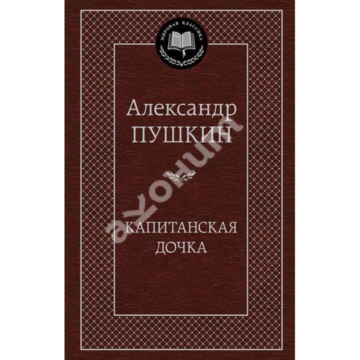 Капитанская дочка - Александр Пушкин (978-5-389-04732-7)