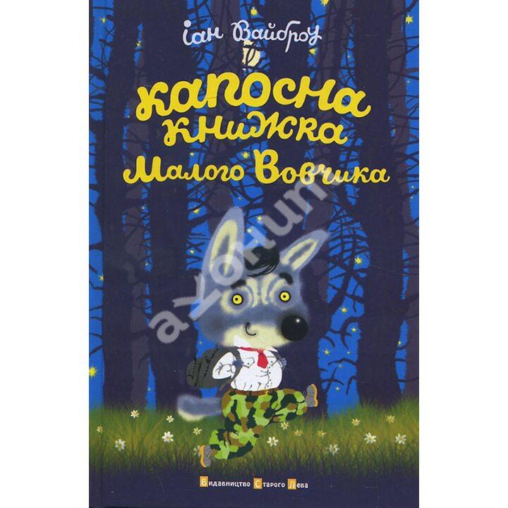Капосна книжка Малого Вовчика - Іан Вайброу (978-966-2909-90-6)