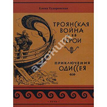 Троянська війна і її герої . пригоди Одіссея