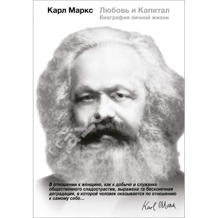 Карл Маркс. Любовь и Капитал. Биография личной жизни - Мэри Габриэл (978-5-17-084520-0)
