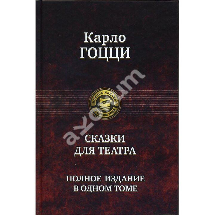 Карло Гоцци. Сказки для театра - Карло Гоцци (978-5-9922-1396-6)