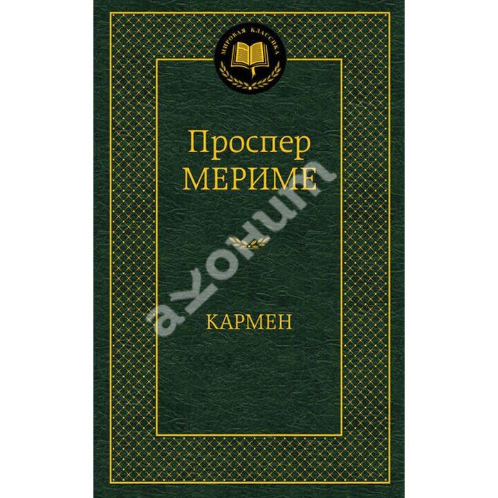 Кармен - Проспер Мериме (978-5-389-07374-6)