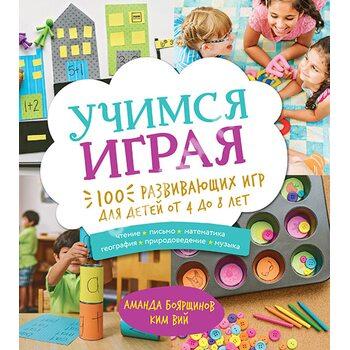 Вчимося граючи . 100 розвиваючих ігор для дітей від 4 до 8 років