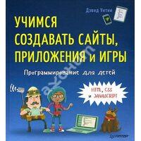 Учимся создавать сайты, приложения и игры: HTML, CSS и JavaScript. Программирование для детей