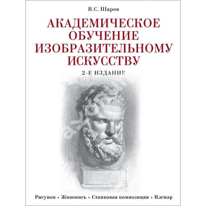 Академическое обучение изобразительному искусству - Владимир Шаров (978-5-699-43162-5)