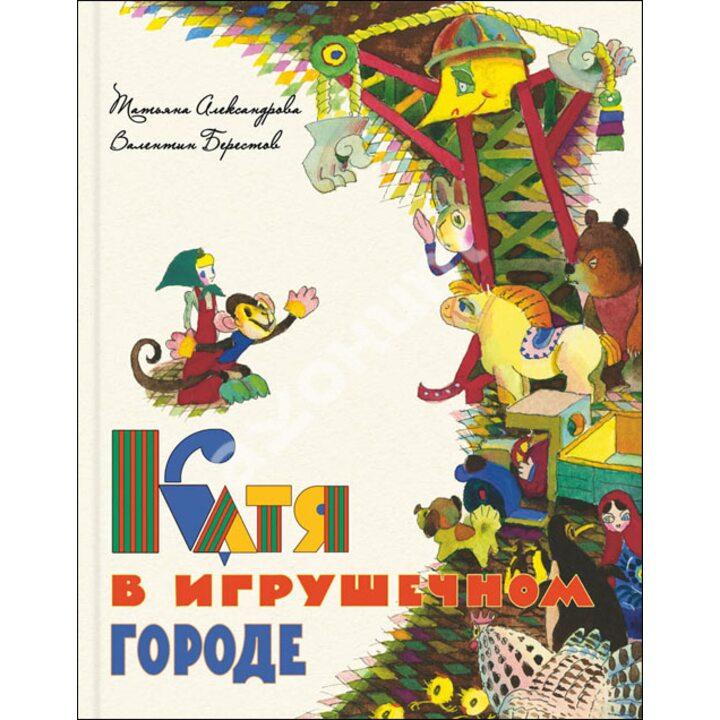 Катя в игрушечном городе - Валентин Берестов, Татьяна Александрова (978-5-9268-1541-9)