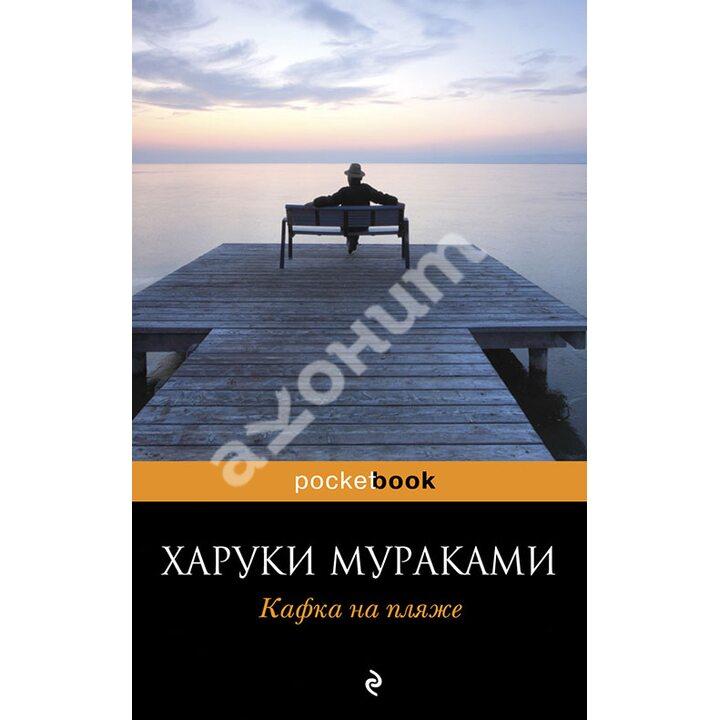 Кафка на пляже - Харуки Мураками (978-5-699-47344-1)