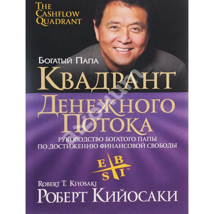 Квадрант денежного потока - Роберт Кийосаки (978-985-15-2822-2)