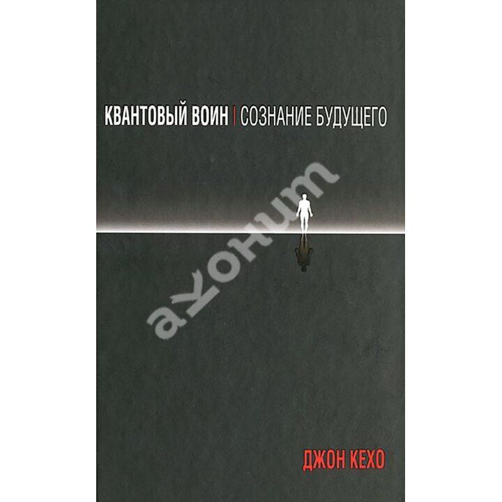 Квантовый воин. Сознание будущего - Джон Кехо (978-985-15-2980-9)