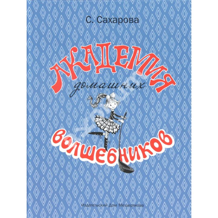 Академия домашних волшебников - Саида Сахарова (978-5-91045-583-6)