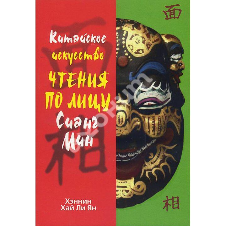 Китайское искусство чтения по лицу Сианг Мин - Хэннин Хай Ли Ян (978-985-15-2186-5)
