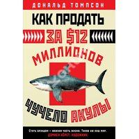 Как продать за $12 миллионов чучело акулы. Скандальная правда о современном искусстве в аукционных домах
