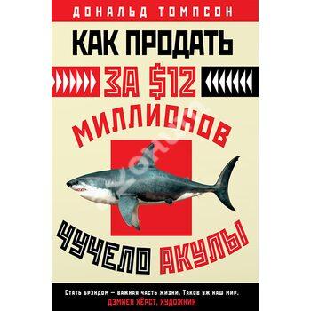 Як продати за $ 12 мільйонів опудало акули . Скандальна правда про сучасне мистецтво в аукціонних бу
