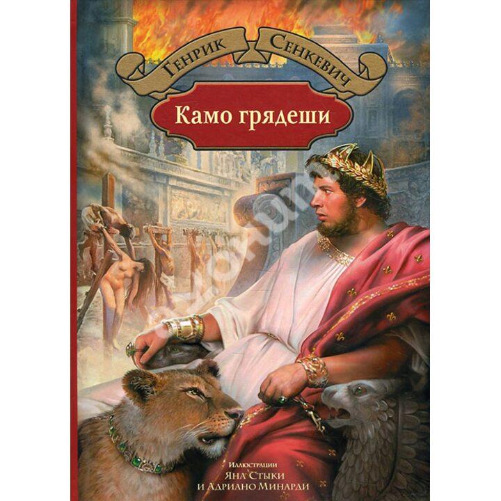 Камо грядеши - Генрик Сенкевич (978-5-9922-2603-4)