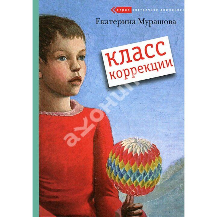 Класс коррекции - Екатерина Мурашова (978-5-91759-329-6)