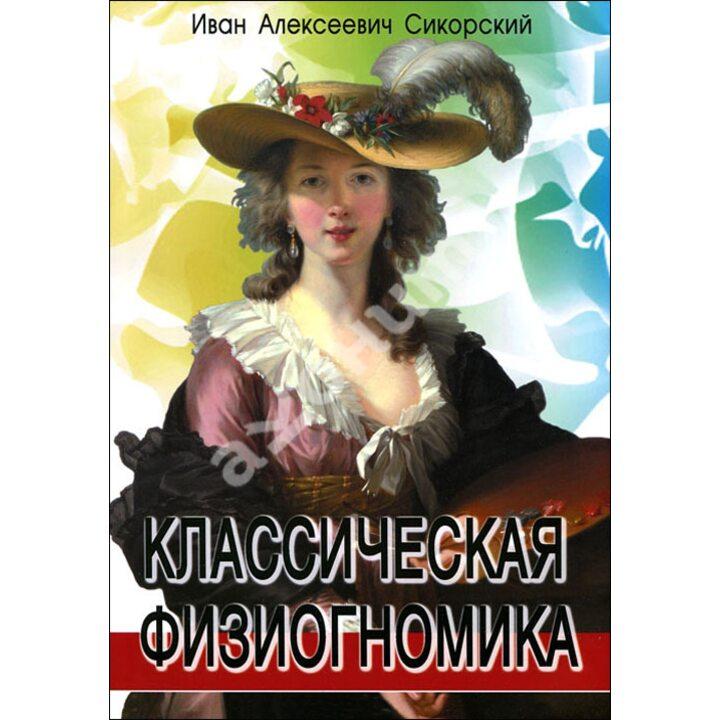 Классическая физиогномика - Иван Сикорский (978-5-98857-212-1)