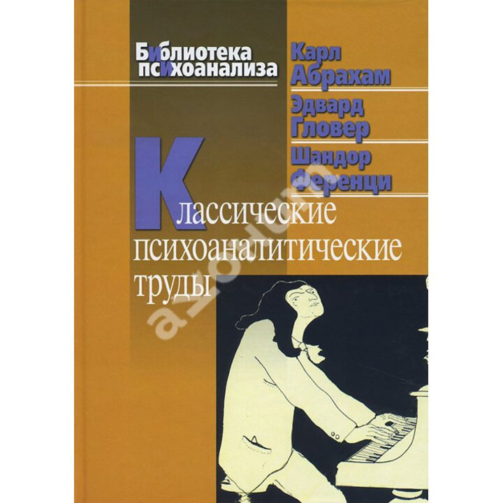 Классические психоаналитические труды - Карл Абрахам, Э. Гловер (978-5-89353-265-4)