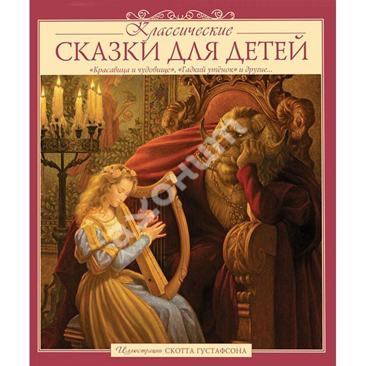 Классические сказки для детей - (978-5-94161-803-3)