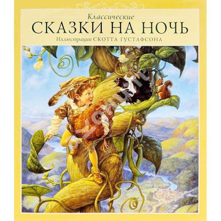 Классические сказки на ночь - (978-5-94161-783-8)